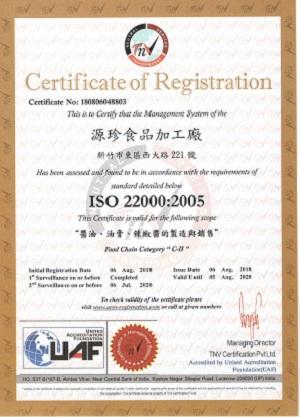 ISO 22000食品安全管理系統是目前在食品安全管理上最熱門的系統,也是目前對於「生產」、「處理」、「加工」的認證上是唯一的標準,除了食品安全已成為大眾矚目的焦點外,源珍也是為了保障及保護客人消費食品的安全。