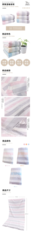 奈米竹炭奈米浴巾