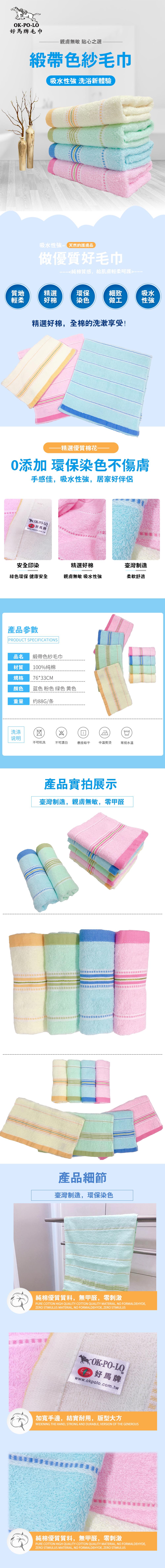 緞帶色紗毛巾