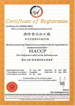 HACCP(危害分析重點管制系統)為食品安全品質保證系統,強調事前監控勝於事後檢驗,主要為降低食品安全危害而設計。