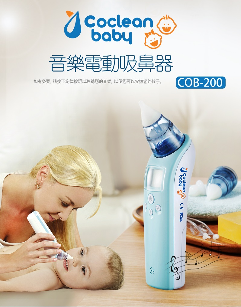 Coclean 音樂電動吸鼻器