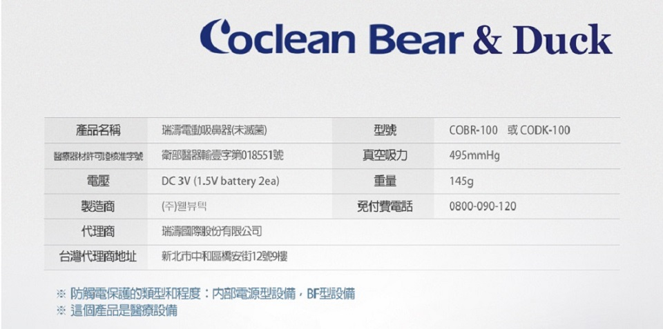 Coclean電動吸鼻器