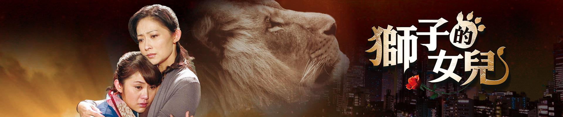 獅子的女兒