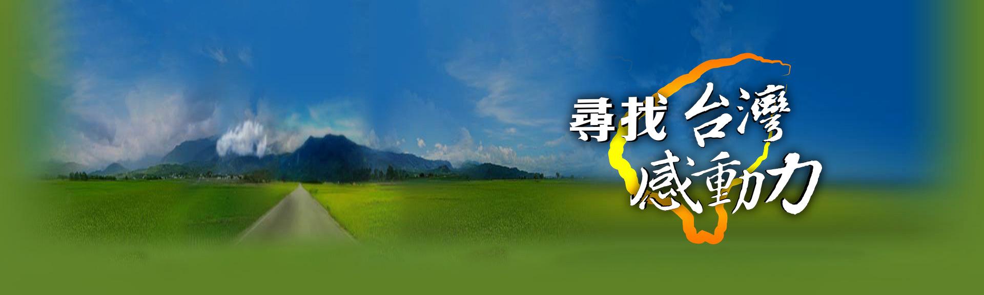 尋找台灣感動力