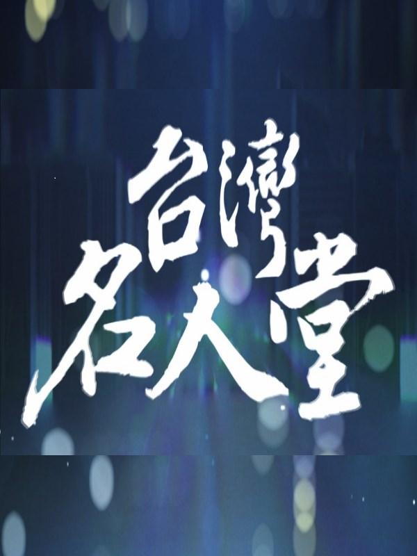 台灣名人堂