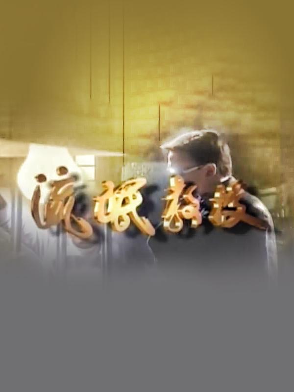 流氓教授 - 台語版