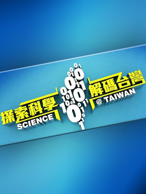 探索科學解碼台灣