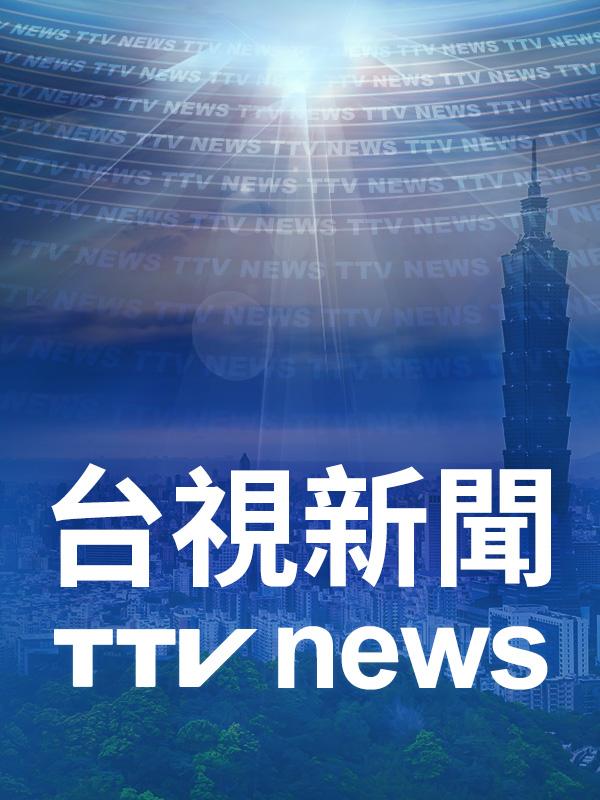 台視新聞台直播