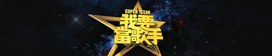 Super Star我要當歌手