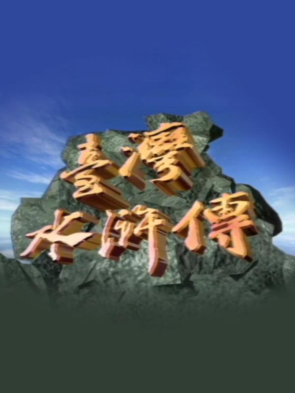 台灣水滸傳