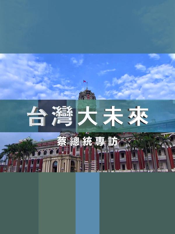台灣大未來專訪