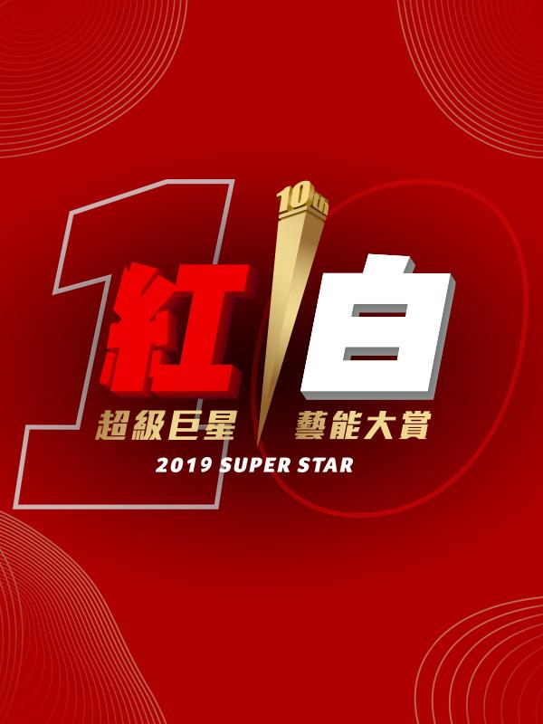 2019超級巨星紅白藝能大賞