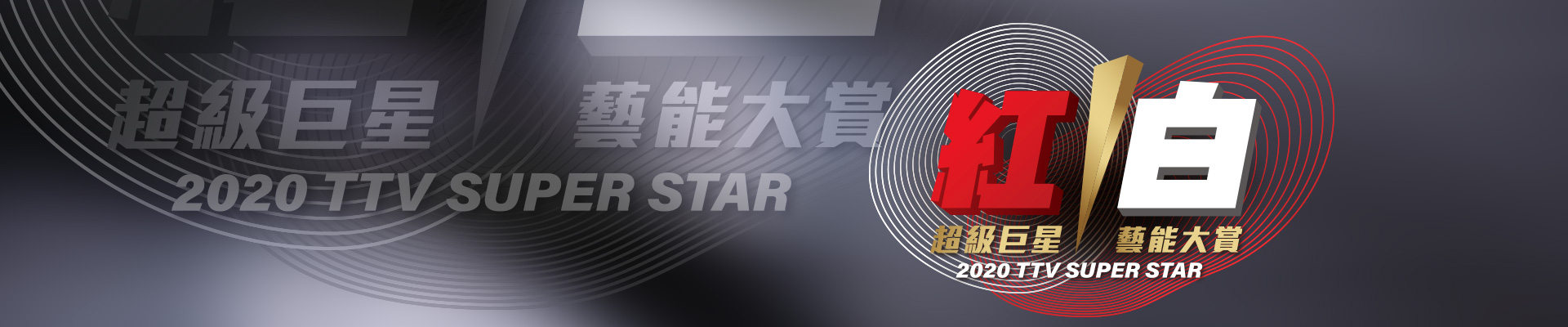2020超級巨星紅白藝能大賞