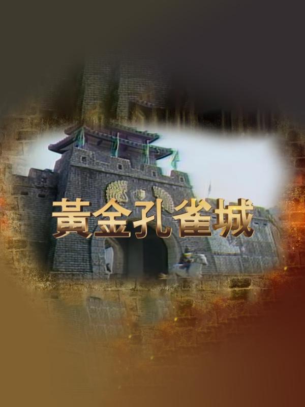 黃金孔雀城