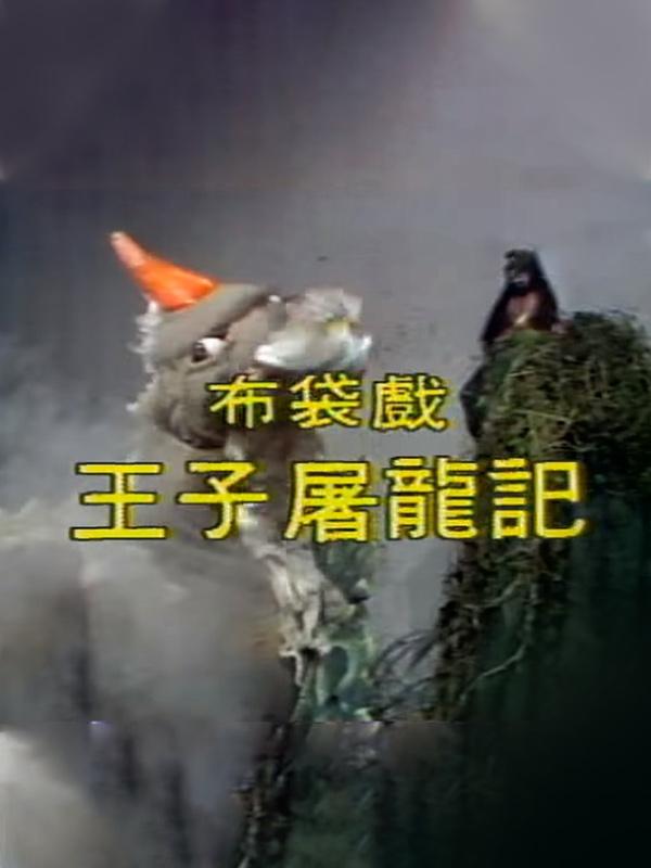 黃俊雄布袋戲-王子屠龍記