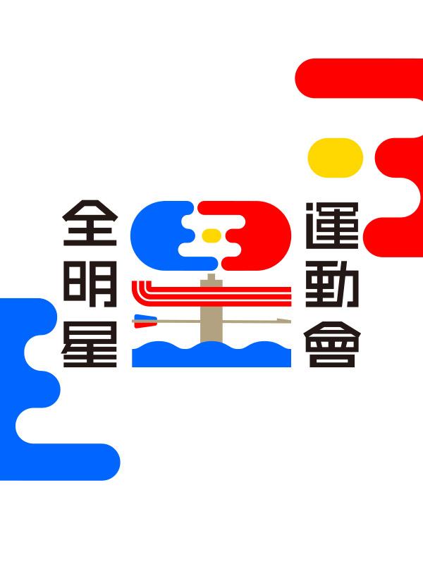 【全明星運動會】精彩