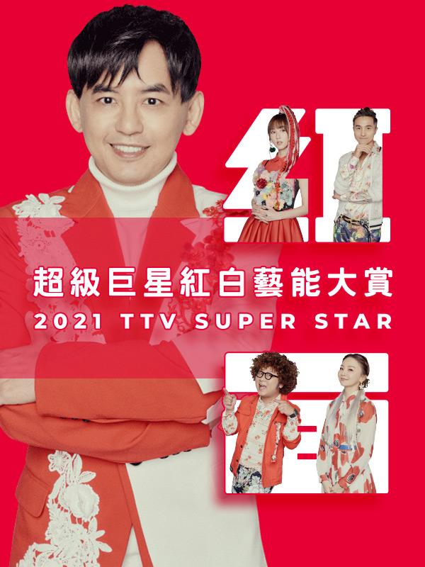 【2021超級巨星紅白藝能大賞】