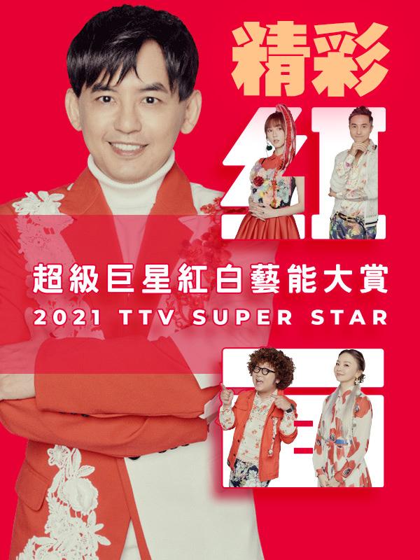 【2021超級巨星紅白藝能大賞】精彩