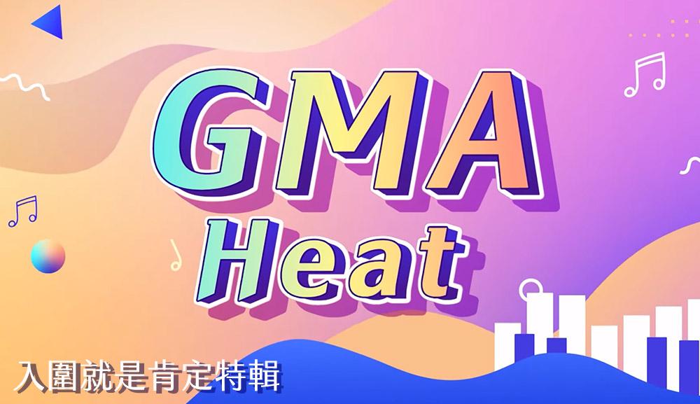 GMA Heat 入圍就是肯定特輯
