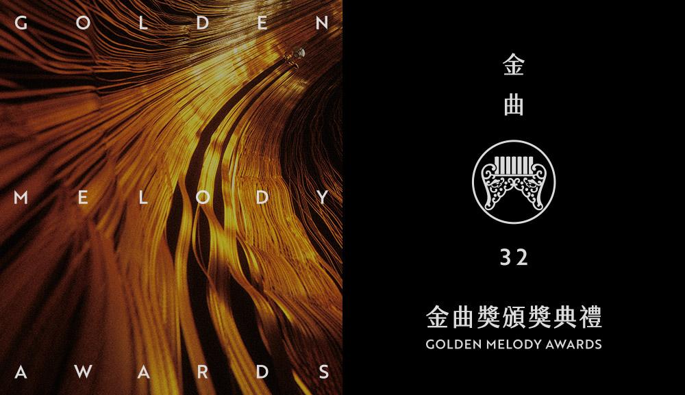 第32屆金曲獎頒獎典禮節目分段